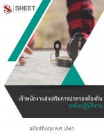 แนวข้อสอบ เจ้าพนักงานส่งเสริมการปกครองท้องถิ่นปฏิบัติงาน กรมส่งเสริมการปกครองส่วนท้องถิ่น (พร้อมเฉลย)
