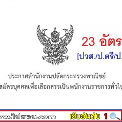 สำนักงานปลัดกระทรวงพาณิชย์ รับสมัครพนักงานราชการทั่วไป (ส่วนภูมิภาค) และ (ส่วนกลาง) จำนวน 23 อัตรา โดยเปิดรับสมัครตั้งแต่วันที่ 12 - 19 กุมภาพันธ์ 2561 รายละเอียด