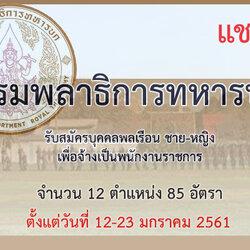 (เปิดสอบเยอะมาก) กรมพลาธิการทหารบก เปิดรับสมัครสอบเป็นพนักงานราชการ จำนวน 85 อัตราตั้งแต่วันที่ 12 - 23 มกราคม 2561