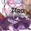 Re:ZERO รีเซทชีวิต ฝ่าวิกฤตต่างโลก เล่ม 2