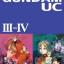 กันดั้ม ยูนิคอร์น III-IV (Boxset ชุดที่ 2)