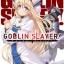 Goblin Slayer! เล่ม 1
