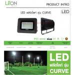 โคมฟลัดไลท์SMD 50W แสงวอร์ม รุ่น CURVE (ดำ) lumi