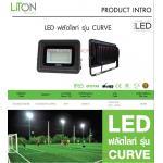 โคมฟลัดไลท์SMD 30W แสงวอร์ม รุ่น CURVE (ดำ) lumi