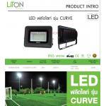 โคมฟลัดไลท์SMD 20W แสงวอร์ม รุ่น CURVE (ดำ) lumi