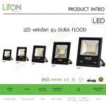โคมฟลัดไลท์ LED 100W DL lumi FLSMD01-100-BK-DL