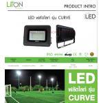 โคมฟลัดไลท์SMD 20W แสงเดย์ รุ่น CURVE (ดำ) lumi