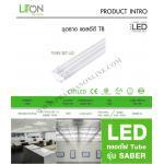 LED T8 รางพร้อมหลอด 2x19W เดย์ไลท์ 120ซม. รุ่นSABER