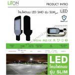 โคมไฟถนนรุ่น02 SLIM 30W DL (lumi) SMD พร้อมขาจับยึด