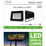 โคมฟลัดไลท์SMD 100W แสงวอร์ม รุ่น CURVE (ดำ) lumi