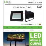 โคมฟลัดไลท์SMD 200W แสงวอร์ม รุ่น CURVE (ดำ)