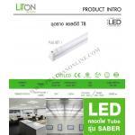 LED T8 รางพร้อมหลอด 1x10W เดย์ไลท์ 60ซม. รุ่นSABER