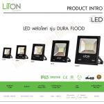 โคมฟลัดไลท์ LED 20W DL lumi FLSMD01-020-BK-DL
