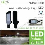 โคมไฟถนนรุ่น02 SLIM 100W DL (lumi) SMD พร้อมขาจับยึด