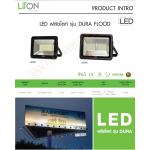 โคมฟลัดไลท์ LED 150W DL lumi FLSMD01-150-BK-DL
