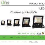 โคมฟลัดไลท์ LED 30W DL lumi FLSMD01-030-BK-DL