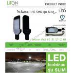 โคมไฟถนนรุ่น02 SLIM 20W DL (lumi) SMD พร้อมขาจับยึด
