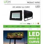 โคมฟลัดไลท์SMD 150W แสงวอร์ม รุ่น CURVE (ดำ)