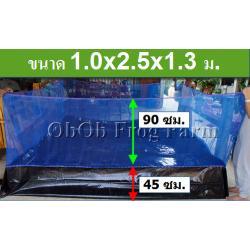 กระชังบก เกรด A ขนาด 1.0x2.5x1.3 ม. (ขอบผ้ายาง 45 ซม. หนา 0.30 มม.)
