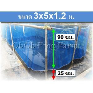 กระชังบก เกรด A ขนาด 3x5x1.2 ม. (ขอบผ้ายาง 25 ซม. หนา 0.30 มม.)