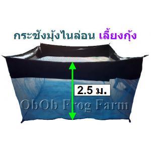 กระชังมุ้งไนล่อน 16ตา/นิ้ว ขนาด 2x2x2.5 ม. (มีขอบผ้ายางด้านบน ใช้เลี้ยงกุ้ง **รอติดผ้ายาง 1 วัน**)