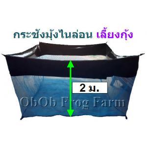 กระชังมุ้งไนล่อน 16ตา/นิ้ว ขนาด 2x2x2 ม. (มีขอบผ้ายางด้านบน ใช้เลี้ยงกุ้ง **รอติดผ้ายาง 1 วัน**)