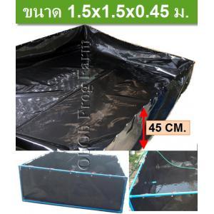 บ่อผ้ายางตอกตาไก่ ขนาด 1.5x1.5x0.45 ม. หนา 0.3มม. (ไม่รวมโครงและท่อปล่อยน้ำ)