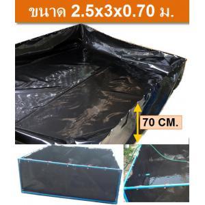 บ่อผ้ายางตอกตาไก่ ขนาด 2.5x3x0.70 ม. หนา 0.5มม. (ไม่รวมโครงและท่อปล่อยน้ำ)