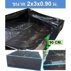 บ่อผ้ายางตอกตาไก่ ขนาด 2x3x0.90 ม. หนา 0.5มม. (ไม่รวมโครงและท่อปล่อยน้ำ)