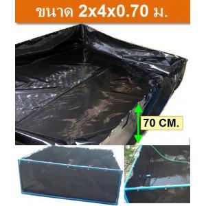 บ่อผ้ายางตอกตาไก่ ขนาด 2x4x0.70 ม. หนา 0.3มม. (ไม่รวมโครงและท่อปล่อยน้ำ)