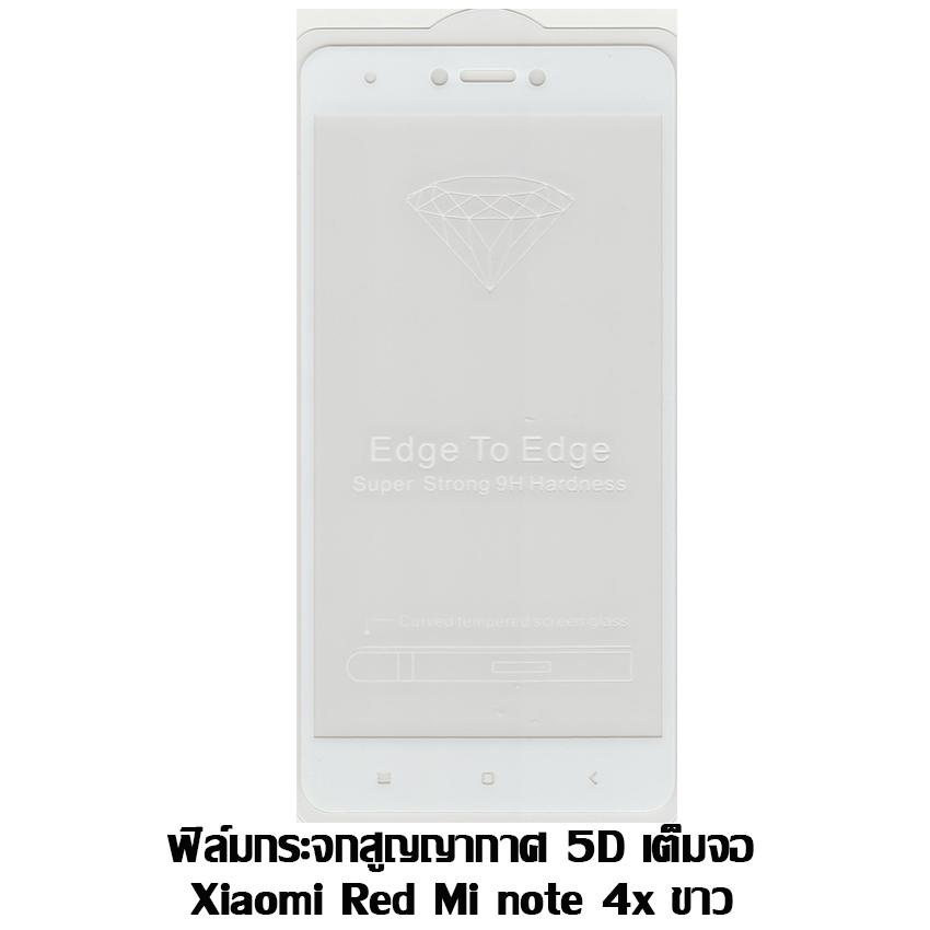 ฟิล์มกระจกสูญญากาศ 5D เต็มจอ Xiaomi Redmi Note 4X สีขาว
