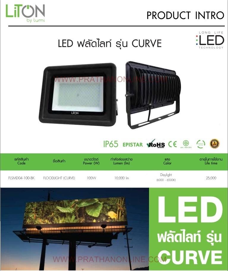 โคมฟลัดไลท์SMD 100W แสงเดย์ รุ่น CURVE (ดำ) lumi