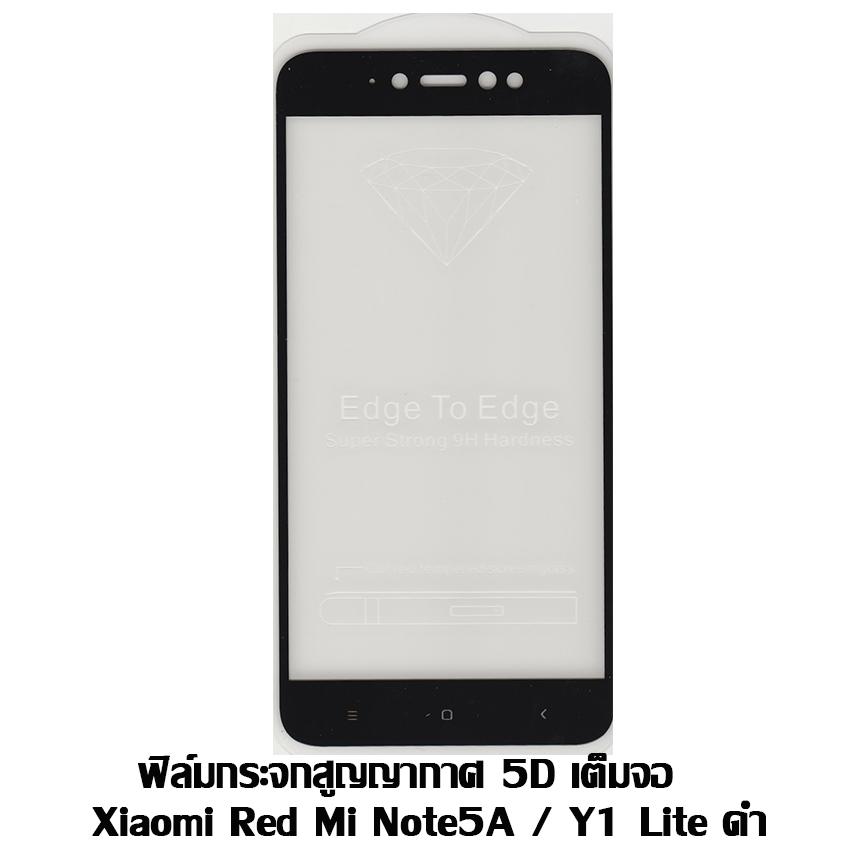 ฟิล์มกระจกสูญญากาศ 5D เต็มจอ Xiaomi Red Mi Note5A / Y1 Lite สีดำ