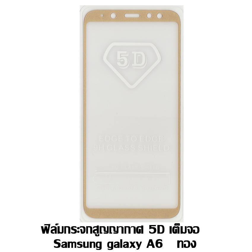 ฟิล์มกระจกสูญญากาศ 5D เต็มจอ Samsung galaxy A6 ทอง