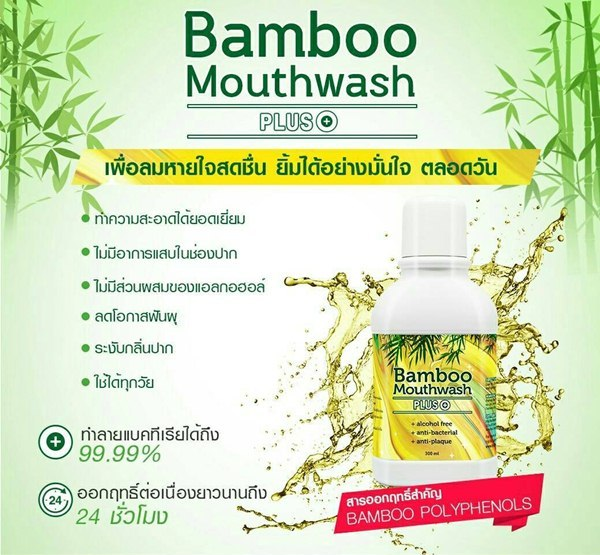 bamboo mouthwash รีวิว