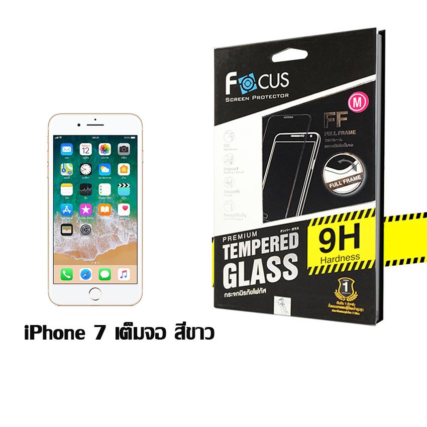 Focus FF ฟิล์มกระจกนิรภัย iPhone 7 เต็มจอ สีขาว