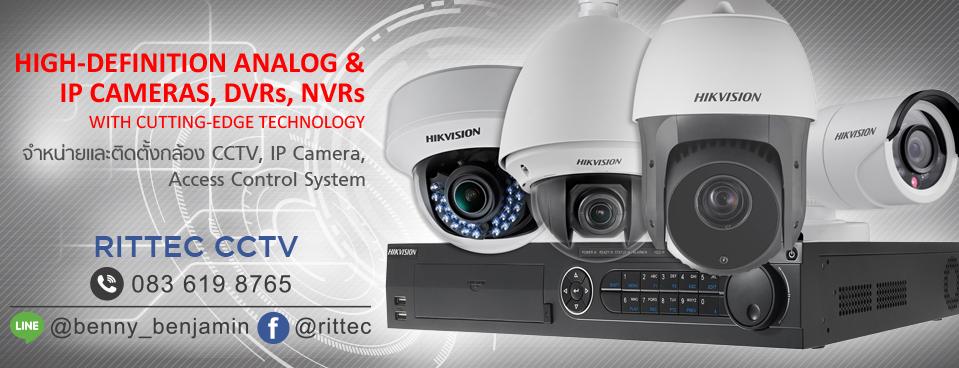 Rittec CCTV
