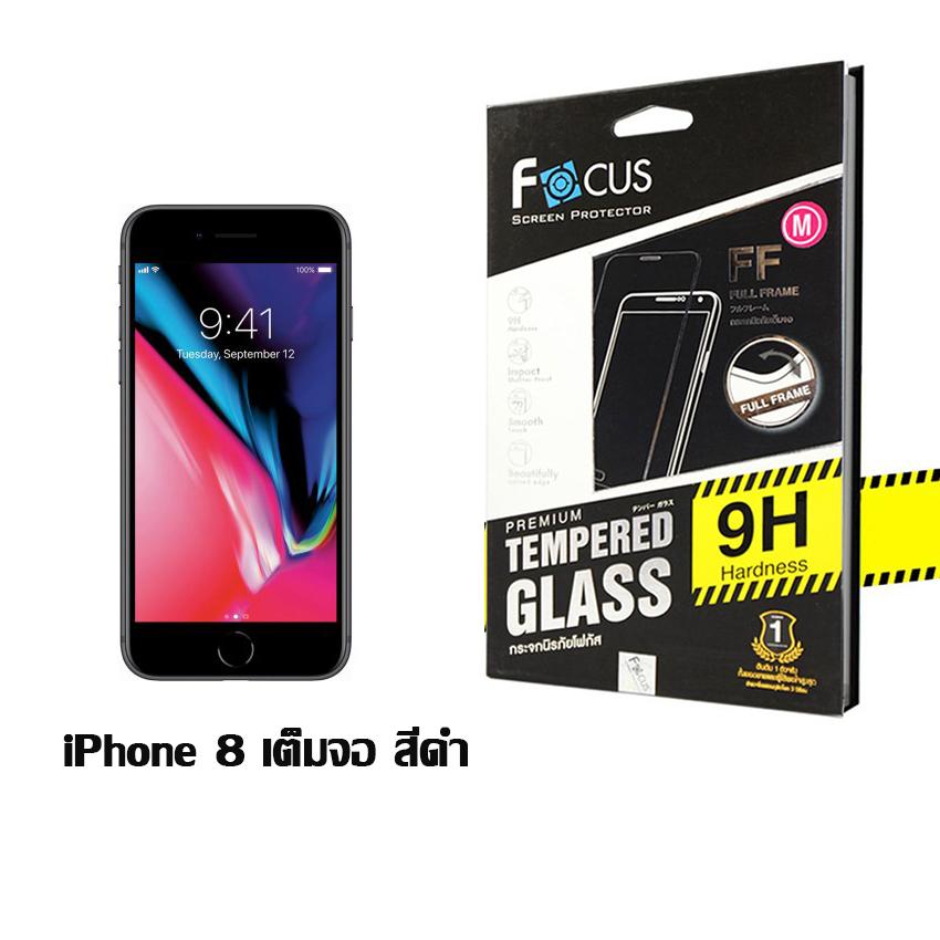 Focus FF ฟิล์มกระจกนิรภัย iPhone 8 เต็มจอ สีดำ