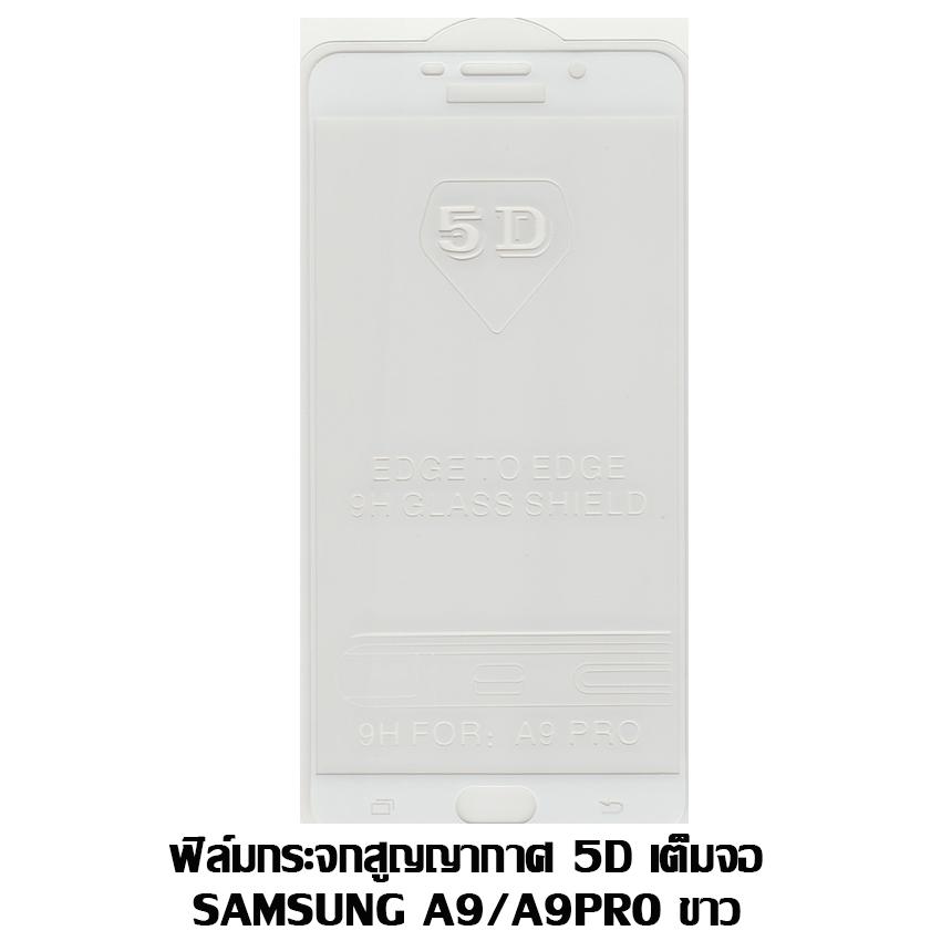 ฟิล์มกระจกสูญญากาศ 5D เต็มจอ Samsung A9 Pro / A9 สีขาว