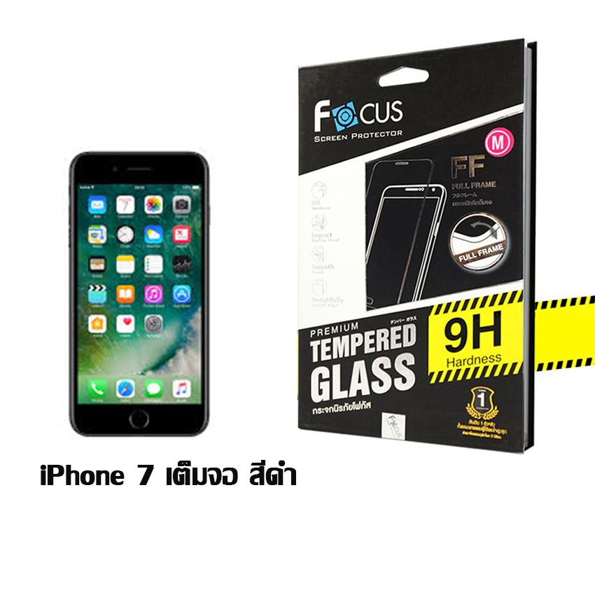 Focus FF ฟิล์มกระจกนิรภัย iPhone 7 เต็มจอ สีดำ