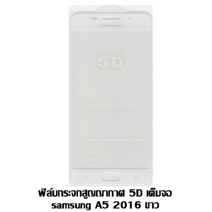 ฟิล์มกระจกสูญญากาศ 5D เต็มจอ Samsung A5 2016 สีขาว
