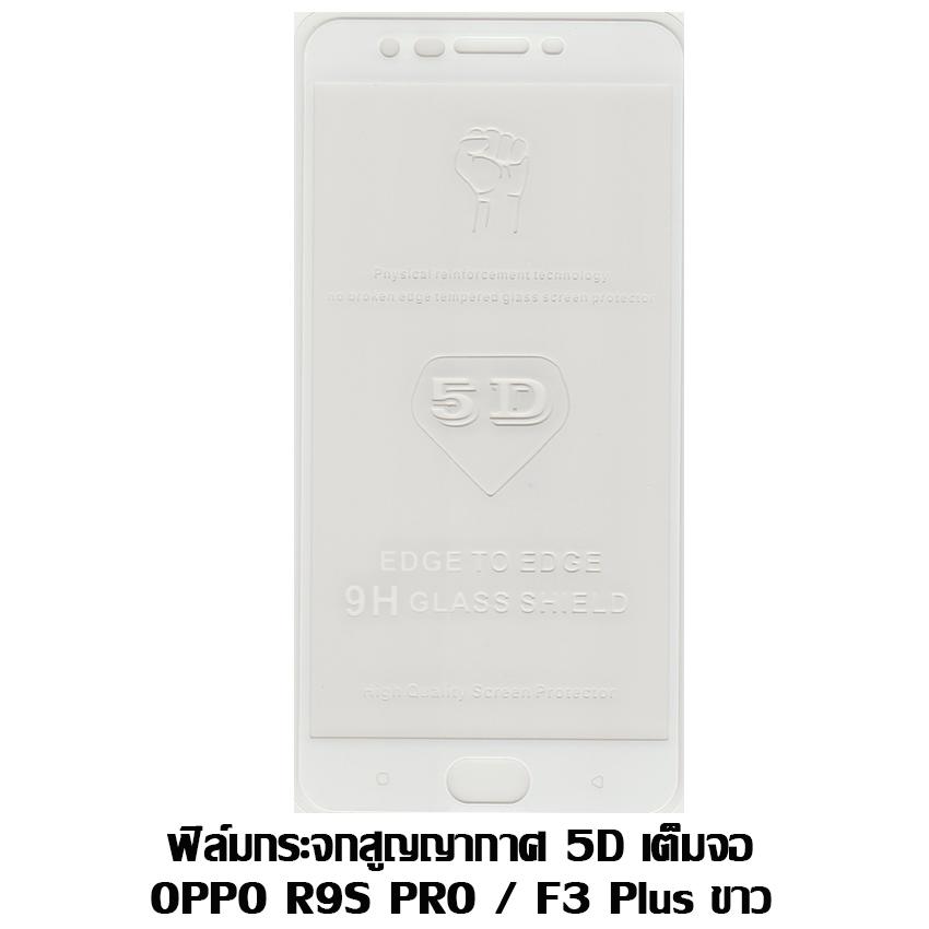 ฟิล์มกระจกสูญญากาศ 5D เต็มจอ OPPO R9S Pro / F3 Plus สีขาว