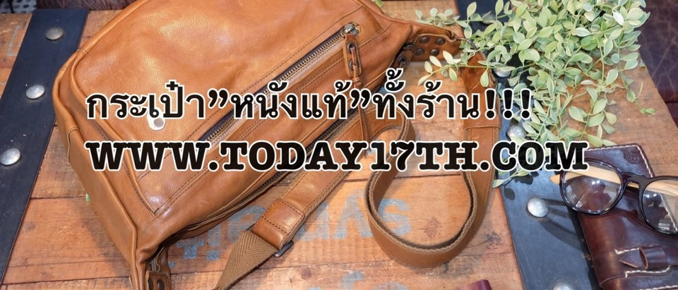 Today's 17th กระเป๋าหนังแท้มือสอง