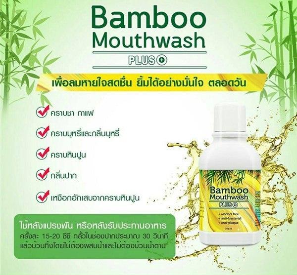 bamboo mouthwash หลอกลวง