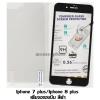P-one ฟิล์มกระจกเต็มจอ Iphone 7 Plus/Iphone 8 Plus ขอบนิ่ม สีดำ