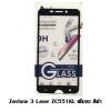 ฟิล์มกระจก Zenfone 3 Laser(ZC551KL) เต็มจอ สีดำ
