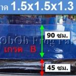 กระชังบก เกรด B ขนาด 1.5x1.5x1.3 ม. (ขอบผ้ายาง 45 ซม. หนา 0.25 มม.)