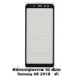 ฟิล์มกระจกสูญญากาศ 5D เต็มจอ Samsung A8 2018 สีดำ