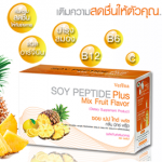 Verena SOY PEPTIDE Plus Mix Fruit Flavor เวอรีน่า ซอย เปปไทด์ พลัส กลิ่น มิกซ์ ฟรุ๊ต
