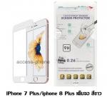 P-one ฟิล์มกระจก iPhone 7 Plus/iphone 8 plus เต็มจอ สีขาว